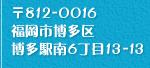 〒812-0016 福岡市博多区博多駅南6丁目13-13