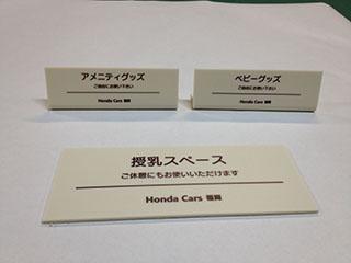 ホンダカーズ福岡トイレ