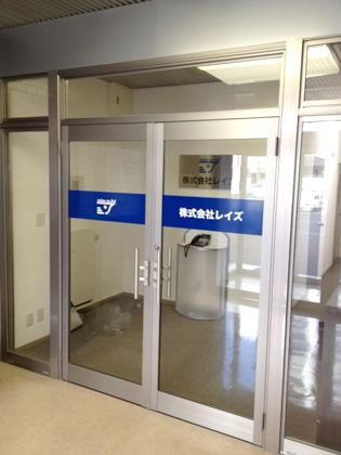 福岡サービス商事様