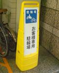 ビル管理会社様 駐輪場サイン・スタンド看板