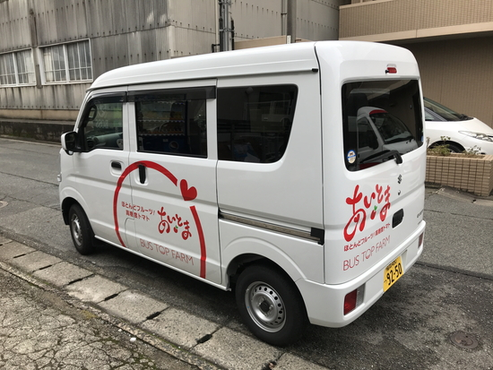 JR九州バス株式会社 BUS TOP FARM様