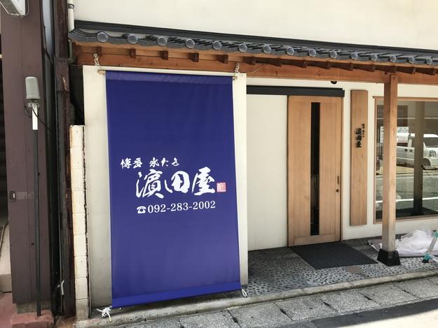 博多水たき 濱田屋