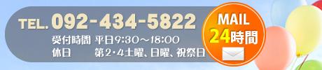 TEL.092-434-5822 受付時間 平日9:30~18:00 休日 第2・4土曜、日曜、祝祭日 MAIL 24時間