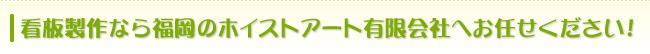 看板製作なら福岡のホイストアート有限会社へお任せ下さい!